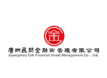 广州市民间金融街信息有限公司