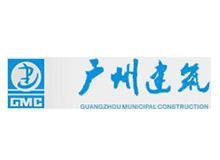 广州市第二市政工程有限公司