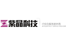 广州市紫晶通信科技有限公司
