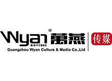 广州万燕文化传媒股份有限公司