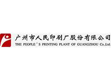 广州市人民印刷厂股份有限公司