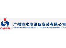 广州市水电设备安装有限公司