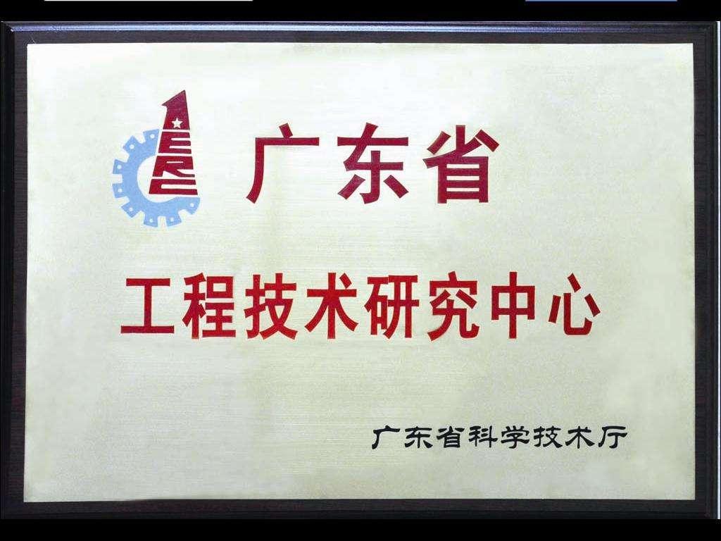 广东省工程中心认定